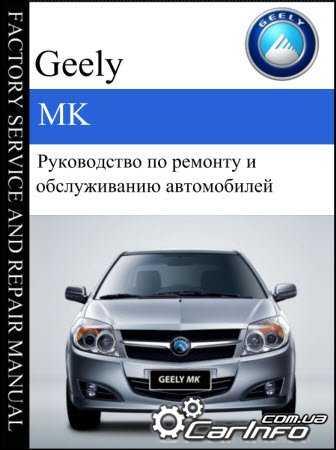 Руководство по ремонту и эксплуатации Geely Emgrand X7 » Скачать Книгу